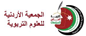 الجمعية الأردنية للعلوم التربوية
